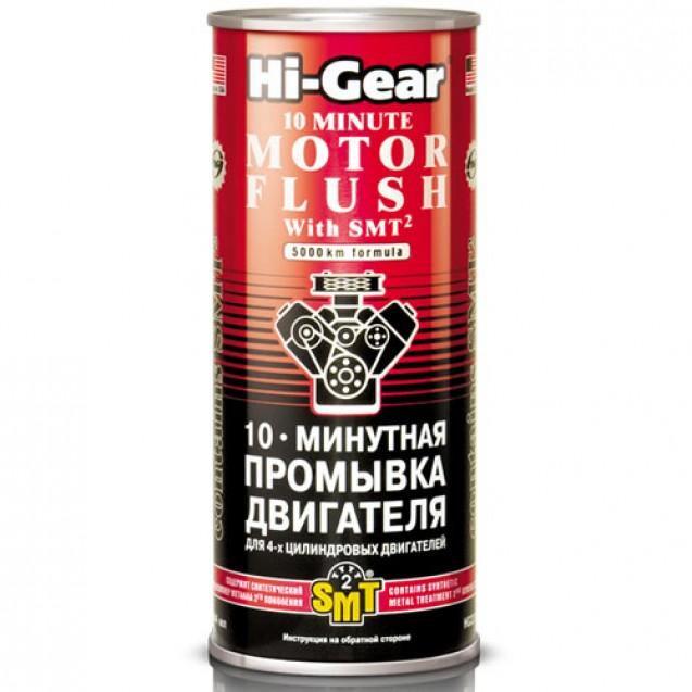 Hi-Gear 10-минутная промывка двигателя c SMT² 444ml
