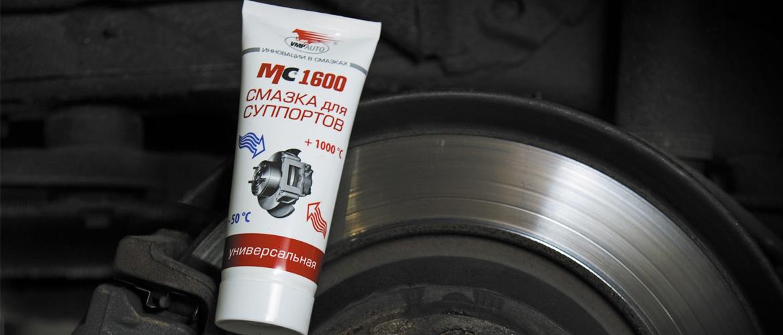 Смазка для суппортов МС 1600 – описание и свойства