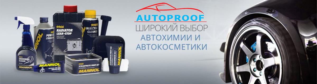 Автохимия и автокосметика с доставкой — Autoproof