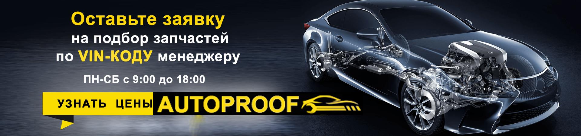 интернет-магазин автотоваров в Украине Autoproof